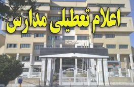 تعطیلی مدارس شهرستان های منطقه ارسباران و اهر در روز سه شنبه ۲۶ بهمن