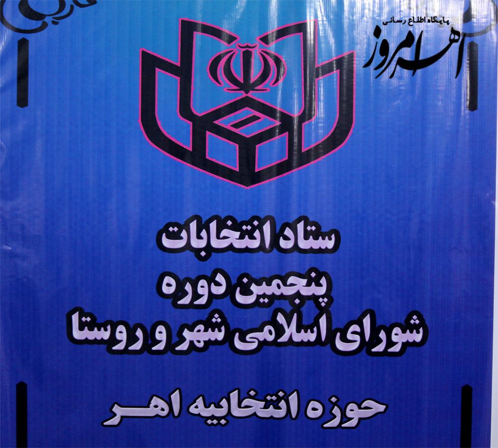 نامنویسی ۳۳ نفر در انتخابات شوراهای اسلامی شهر و روستا از حوزه انتخابیه اهر در روز دوم + اسامی
