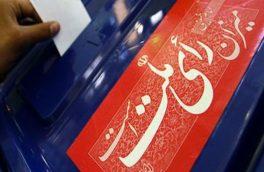 لیست نهایی اسامی داوطلبان انتخابات میاندورهای مجلس در حوزه اهر و هریس