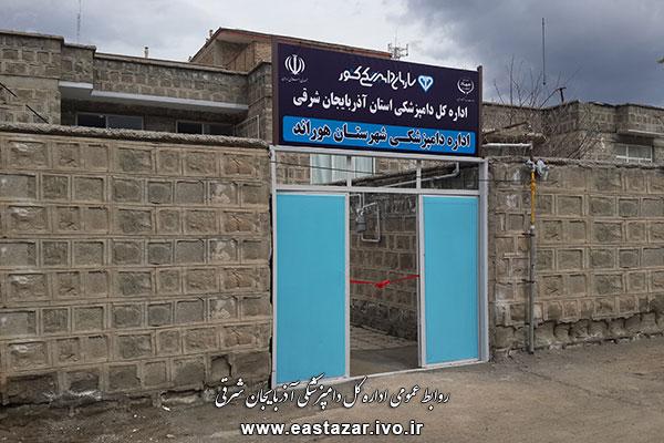 ساختمان مستقل اداره دامپزشکی شهرستان هوراند رسماً افتتاح شد/ جلال عبدالهی اولین مدیر شبکه دامپزشکی هوراند