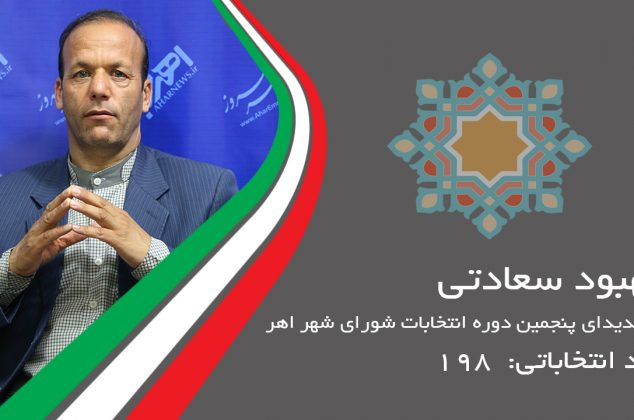 گفتگوی ویدیویی بهبود سعادتی با شهروندان اهری