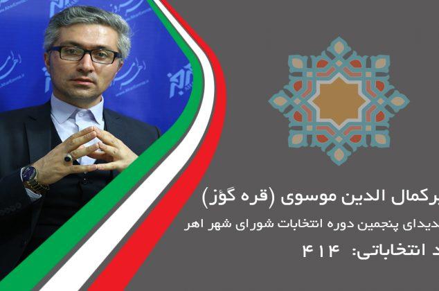 گفتگوی ویدیویی میرکمال الدین موسوی (قره گؤز) با شهروندان اهری