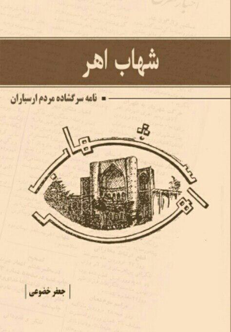 """کتاب """" شهاب اهر/ نامه سرگشاده مردم ارسباران"""" منتشر شد"""