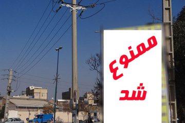 تبلیغات «داربست و بنر» در تبریز ممنوع شد