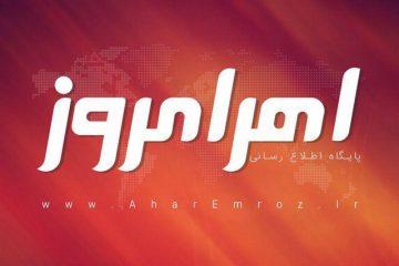 در کانال خبری اهرامروز در تلگرام عضو شوید و پیامک خبری دریافت کنید