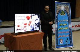 تصویری/ نشست فروردینماه انجمن عکاسی شهرستان اهر همزمان با هفته هنر انقلاب اسلامی