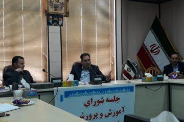 ضرورت پیگیری مصوبات جلسات شورای آموزش و پرورش شهرستان اهر
