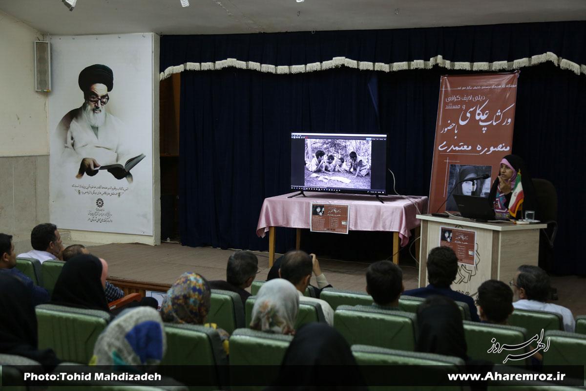 ورکشاپ عکاسی مستند با حضور منصوره معتمدی در اهر برگزار شد