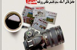 نمایشگاه عکس کاغذی همزمان با روز خبرنگار در اهر دایر می شود