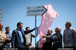 تصویری/ پرده برداری از تابلوی خیابان محمدطاهر قراجه داغی و رحیم غفاری در اهر