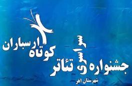 آثار راه یافته به دوازدهمین جشنواره سراسری تئاترهای کوتاه اهر (ارسباران) اعلام شد