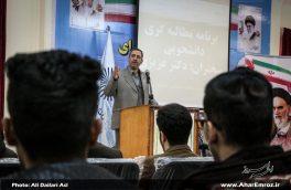 تصویری/ مراسم گرامیداشت روز دانشجو با عنوان مطالبه گری در دانشگاه پیام نور واحد اهر