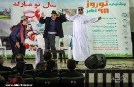 تصویری/ مراسم افتتاحیه دومین جشنواره نوروز ۹۸ شهرستان اهر