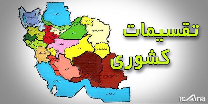 گزارش کمیسیون شوراها از افزایش نمایندگان و اصلاح حوزههای انتخابیه؛ حوزه انتخابیه اهر و هریس جدا میشوند/ حوزه انتخابیه «اهر» و «تبریز و هریس» تشکیل میشود