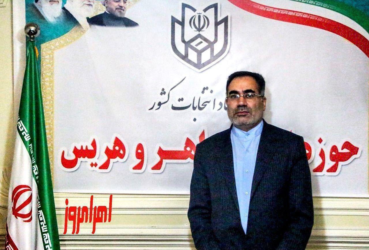 تایید صحت انتخابات مجلس شورای اسلامی در حوزه انتخابیه اهر و هریس