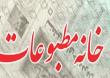 اعضای جدید هیأت مدیره خانه مطبوعات آذربایجانشرقی مشخص شدند