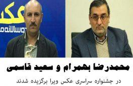 محمدرضا بهمرام و سعید قاسمی در جشنواره سراسری عکس ویرا برگزیده شدند