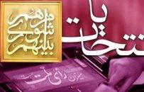 نتایج نهایی انتخابات ششمین دوره شورای اسلامی شهر اهر