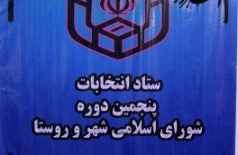 اسامی نهایی داوطلبان انتخابات پنجمین دوره شورای اسلامی شهر اهر + جزئیات