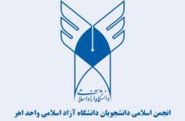 انتخابات تشکل انجمن اسلامی دانشجویان دانشگاه آزاد اسلامی واحد اهر برگزار شد + نتایج