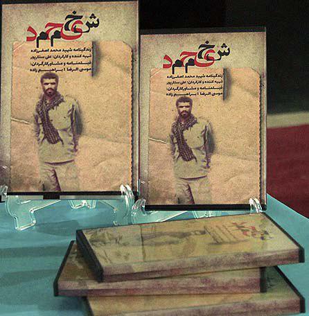 مستند شهید محمد اصغرزاده از شبکه استانی سهند پخش میشود
