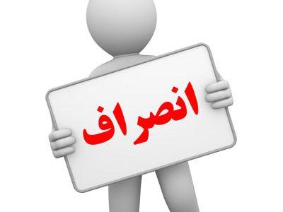 یک نفر دیگر از داوطلبان انتخابات شورای اسلامی شهر اهر انصراف داد/ انصراف ۳ نفر از انتخابات شورای شهر اهر تاکنون