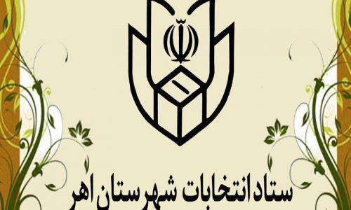 ۱۴ عضو اصلی و علیالبدل هیأت اجرایی انتخابات ریاست جمهوری در اهر مشخص شد + اسامی