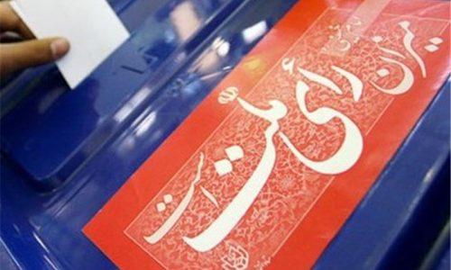 لیست کامل کاندیداهای پنجمین دوره انتخابات شورای اسلامی شهر اهر + نتایج شمارش آراء