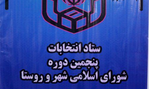 اسامی نهایی داوطلبان انتخابات پنجمین دوره شورای اسلامی شهر اهر منتشر شد + کد نامزدی
