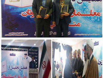توکل بدلی و مرتضی اکبری به عنوان مدیر تلاشگر و مدیر پژوهشگر و نوآور انتخاب شدند