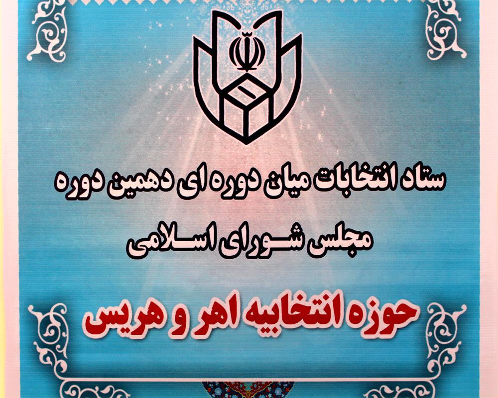 چهار نفر دیگر از نامزدهای انتخابات میاندورهای مجلس دهم اهر و هریس انصراف دادند + اسامی