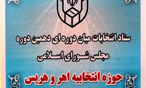 اسامی نهایی نامزدهای میاندوره ای نمایندگی مجلس شورای اسلامی حوزه انتخابیه اهر – هریس