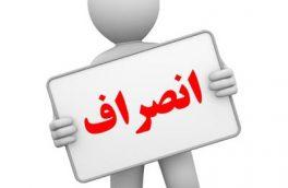 انصراف شش نفر از نامزدهای پنجمین دوره انتخابات شورای اسلامی شهر اهر + اسامی