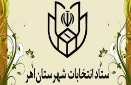 مصادیق مجاز و غیرمجاز در تبلیغات انتخابات پنجمین دوره شورای اسلامی شهر اهر