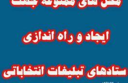محلهای ممنوعه جهت ایجاد و راهاندازی ستادهای تبلیغات انتخاباتی در اهر