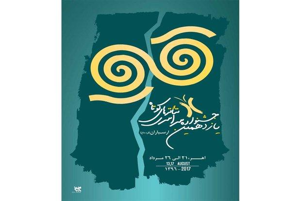 آرای هیئتداوران بخش صحنهای یازدهمین جشنواره سراسری تئاتر کوتاه ارسباران(قره داغ)