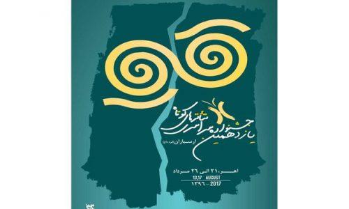 تجلیل از مقام شهید یوسف فتاح اهری در اختتامیه جشنواره تئاتر اهر
