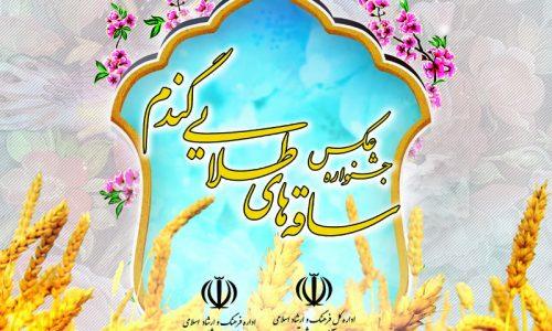 آثار راه یافته به بخش نمایشگاهی جشنواره عکس ساقه های طلایی هشترود معرفی شدند/ درخشش عکاسان اهری در استان