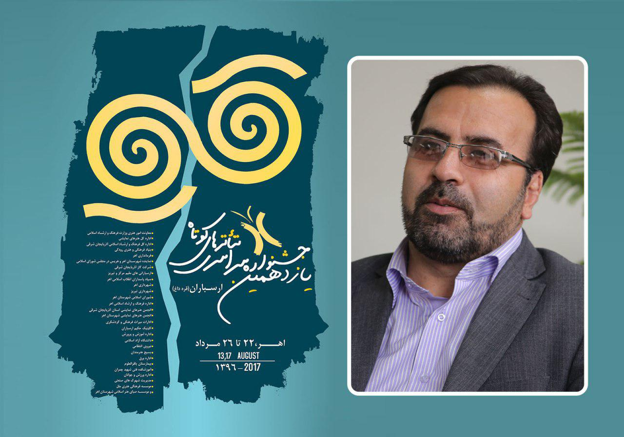 جشنواره تئاتر کوتاه ارسباران رویداد فرهنگی و هنری شاخص شمالغرب کشور است