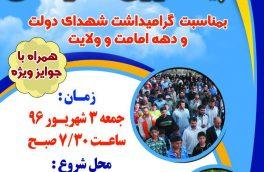 همایش پیادهروی خانوادگی روز جمعه در اهر برگزار میشود
