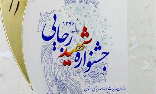 دستگاههای برتر دولتی جشنواره شهید رجایی آذربایجان شرقی معرفی شد