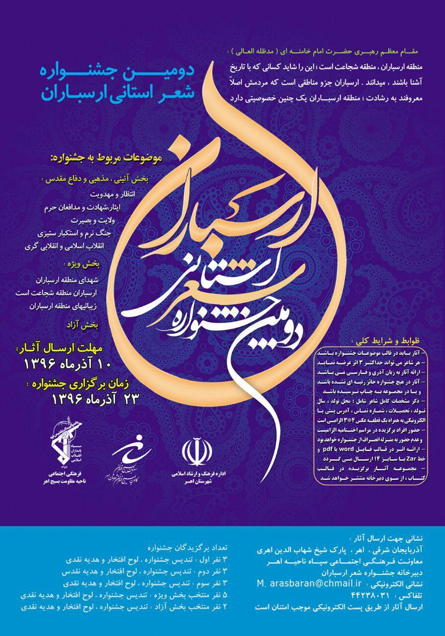 فراخوان دومین جشنواره استانی شعر ارسباران منتشر شد