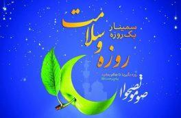 سمینار روزه و سلامت در دانشگاه علوم پزشکی تبریز برگزار می شود