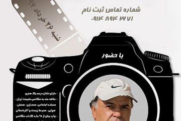 کارگاه و اردوی آموزشی عکاسی با حضور استاد افشین بختیار در اهر برگزار می شود