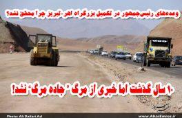 جاده مرگ همچنان تلفات میگیرد/ وعدههای رئیسجمهور در تکمیل بزرگراه اهر-تبریز چرا محقق نشد؟