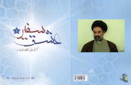 کتاب «سفیر عشق» تألیف سید علینقی آل محمد منتشر شد