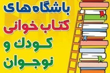کارگاه آموزشی «جام باشگاههای کتابخوانی کودک و نوجوان »در شهرستان اهر برگزار شد