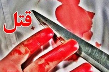 قتل مادر و فرزند ۱۰ ساله در هوراند/ قاتل هنوز متواری است
