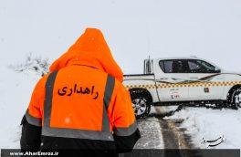 اسکان ۲۵ مسافر گرفتار در برف و کولاک در پایگاه امداد و نجات هلالاحمر اهر/ راه ارتباطی ۶۰ روستای این شهرستان مسدود شد