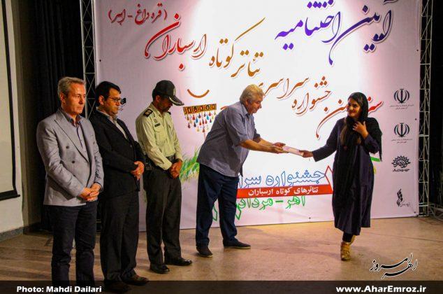 تصویری/ اختتامیه سیزدهمین جشنواره سراسری تئاتر کوتاه ارسباران (قرهداغ)